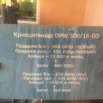 КРИОЦИЛИНДР DPW 500/16-00, в Перми