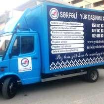 Грузоперевозки, переезд домов и офисов в Баку, в г.Баку