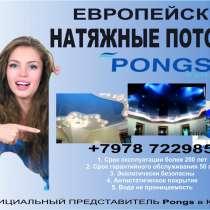 Европейские натяжные потолки PONGS, в Симферополе