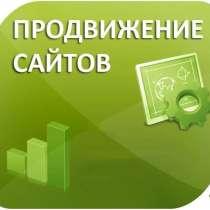 ПРОДВИЖЕНИЕ САЙТОВ, в Москве