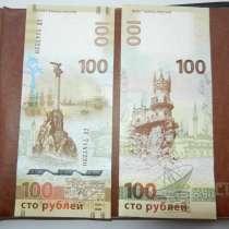 Купюра 100руб крым кс и ск, в Москве
