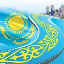 Визы в Казахстан, в г.Алматы