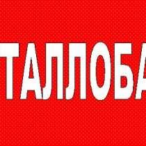Сдам/Продам Металлобазу, в г.Харьков