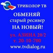 Обмен Триколор, в Екатеринбурге