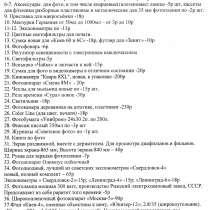 Продаю фотоаппараты и аксессуары к ним, в г.Минск