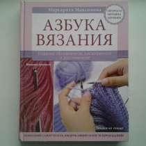 Азбука вязания, понятный самоучитель, в Нововоронеже