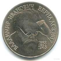 Продам монету вернадский, в Хабаровске