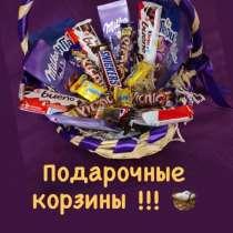Подарочные корзины, в Москве