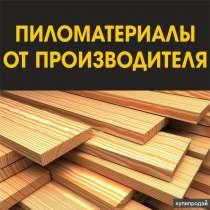 Пиломатериалы собственного производство, в г.Барановичи