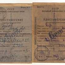 Удостоверение для трансляционной точки. 1933 г, в Владимире