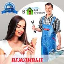 Ремонт квартир офис магазин. В день заявки. Без выходных, в Новосибирске