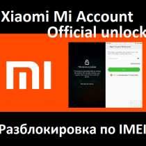 Xiaomi Mi-аккаунт официальная разблокировка с сервера, в г.Кишинёв