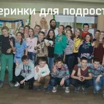 День рождения 10 лет, праздники для подростков Днепропетровс, в г.Днепропетровск
