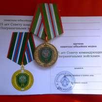 Россия медаль 25 лет Совету командующих Пограничными войскам, в Орле