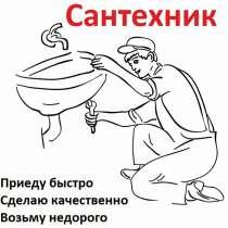 Недорогой сантехник. Все работы в один день, в Владивостоке