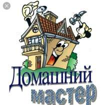 Мастер на Дом, в Новосибирске