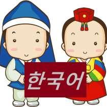 Корейский язык, в Хабаровске