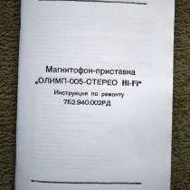 Инструкция по ремонту магнитофона-приставки Олимп-005 Стерео, в Челябинске