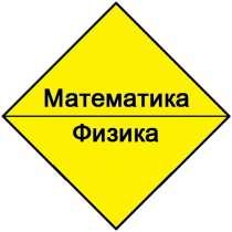 Математика, физика. Репетитор, в г.Минск
