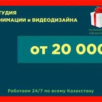 Продающий видеоролик | Видео для бизнеса, в г.Алматы