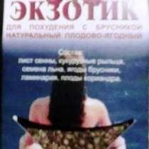 """Чай """"ЭКЗОТИК для похудения"""", в Челябинске"""