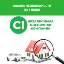 Оценка недвижимости, движимого имущества, в г.Астана