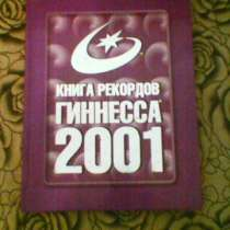 Книга рекордов Гиннесса, в Омске