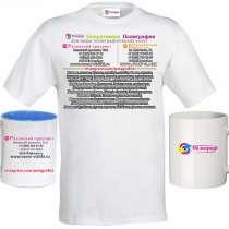 Принты на футболках. Печать на одежде. Фото на кружках, в Москве