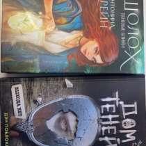 Книги детские, фантастика, в хорошем состоянии, в Якутске