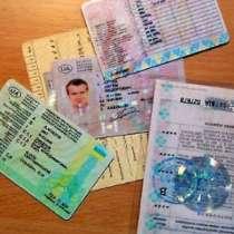 Получить водительское удостоверение в Украине, в г.Харьков