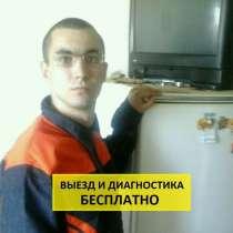 Ремонт холодильников, частный мастер, в Жуковском