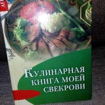 Кулинарная книга моей свекрови, в Самаре