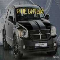 """В хорошие руки """"железного"""" друга.Dodge Caliber, 2006, в Ульяновске"""
