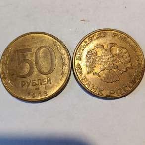 50 рублей, в Санкт-Петербурге