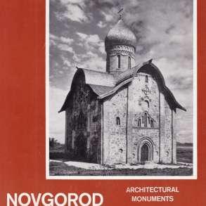 Новгород Великий. Каргер М, в Москве