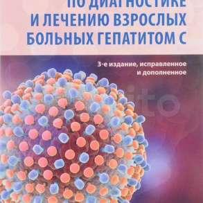 Как вылечить гепатит С (Книга), в Москве