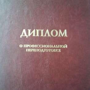 Профессиональная переподготовка педагогов, в Санкт-Петербурге
