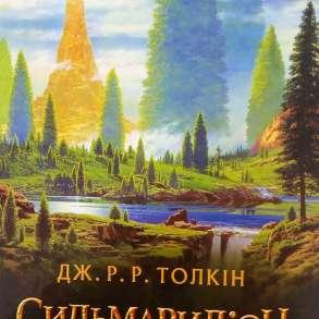 "Продам книгу ""Сильмариліон"" Дж. Р. Р. Толкин, в г.Мариуполь"