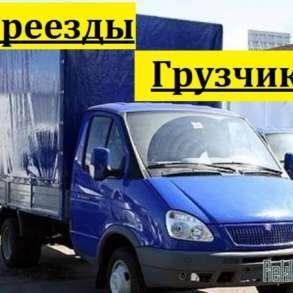 Переезды. Вывоз мусора, в Ярославле