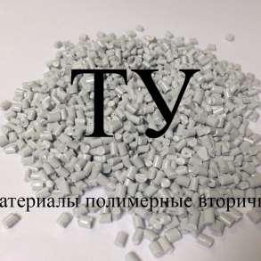 ПРОДАЕМ ТУ «Материалы полимерные вторичные», в г.Брест