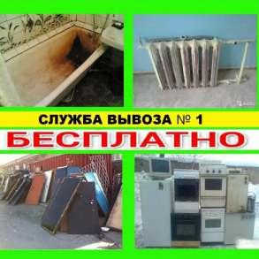 Демонтаж и вывоз чугунных ванн и прочего металлолома, в Нижнем Новгороде