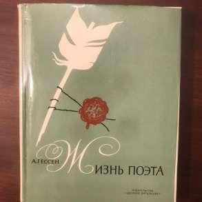 А. ГЕССЕН. ЖИЗНЬ ПОЭТА. ВИНТАЖ, в Москве