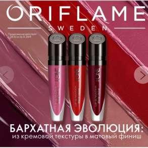 Продукция компании Oriflame со скидкой 20%, в Липецке