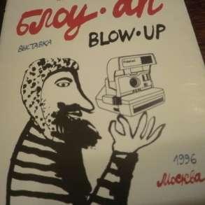Митькиполяроид. Blow-up. Блоу-ап. Выставка 1996 Ил, в Москве
