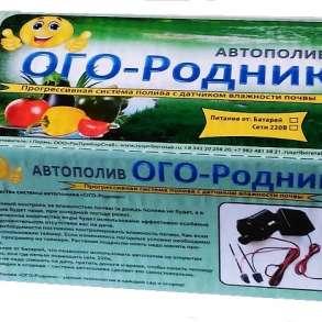 Автополив ОГО-Родник-1 с дат влаж почвы для теплиц с кап пол, в Перми