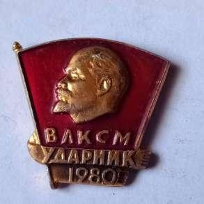 Значок ВЛКСМ ударник, в Санкт-Петербурге
