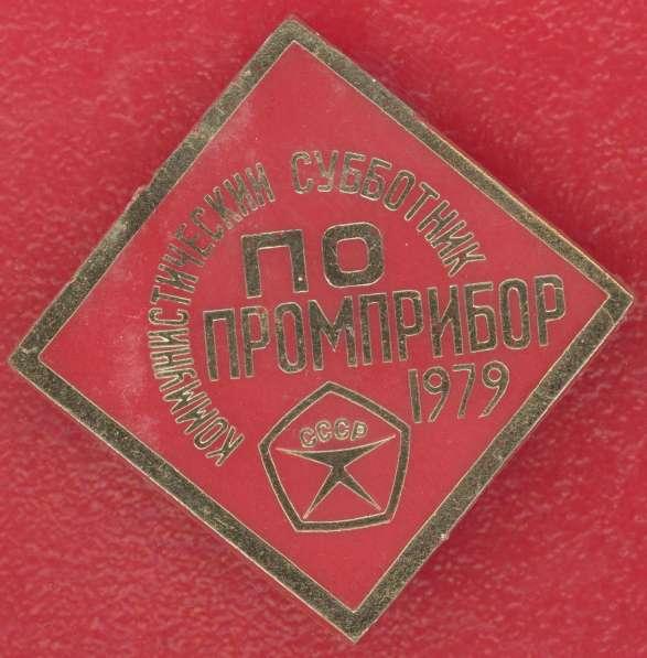 Орел ПО Промприбор коммунистический субботник 1979 г.