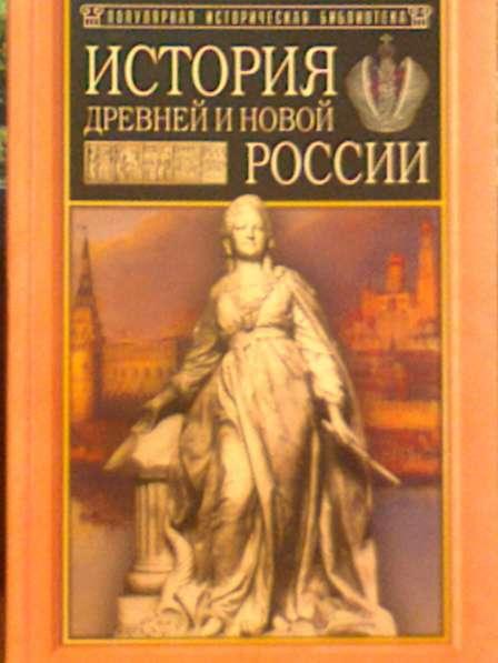 История древней и новой России