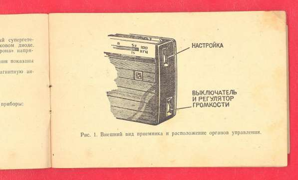 Радиоприемник Селга Selga Описание инструкция паспорт в Орле фото 6