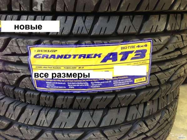 Новые комплекты Dunlop ат3 235/65 R17